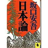 日本論 (河出文庫)
