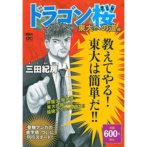 ドラゴン桜 東大への道編 (講談社プラチナコミックス)