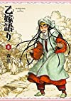乙嫁語り 8巻 (ビームコミックス)