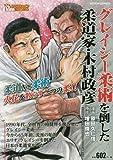 グレイシー柔術を倒した柔道家・木村政彦(1) (アクションコミックス(COINSアクションオリジナル))
