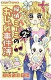 探偵ミーミのおしゃれ事件簿(2) (ちゃおコミックス)