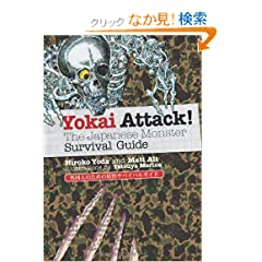 �i�p���Łj�O���l�̂��߂̗d���T�o�C�o���K�C�h - Yokai Attack!: The Japanese Monster Survival Guide