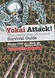 (英文版)外国人のための妖怪サバイバルガイド - Yokai Attack!: The Japanese Monster Survival Guide