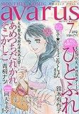 COMIC avarus (コミック アヴァルス) 2014年 07月号 [雑誌]