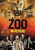 ZOO-暴走地区- シーズン1 DVD-BOX(6枚組) -