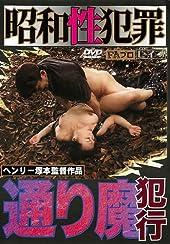 昭和性犯罪 通り魔犯行 FAプロ・プラチナ [DVD]