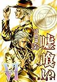 嘘喰い 36 (ヤングジャンプコミックス)