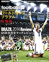 footballista 2014 FIFA WORLD CUP BRAZIL 総集編