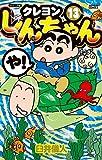 ジュニア版 クレヨンしんちゃん(13) (アクションコミックス)