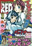 チャンピオン RED ( レッド ) 2010年 03月号 [雑誌]