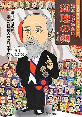 覚えておきたい総理の顔―歴代総理のガイドブック
