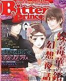 Cool-B Bitter Princess (クールビー ビタープリンセス) Vol.2 2012年 10月号 [雑誌]