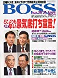 月刊 BOSS(ボス) 2009年 06月号 [雑誌]