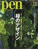 Pen (ペン) 2009年 7/15号 [雑誌]