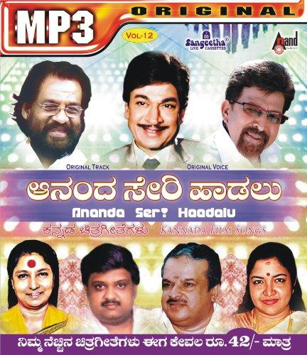 Ananda Ananda Sari Haadalu - Vol. 12