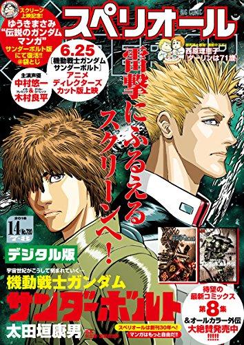 ビッグコミックスペリオール 2016年14号(2016年6月24日発売) [雑誌]