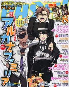 PASH!(パッシュ) 2012年 08月号 [雑誌]