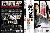 実録 鯨道11広島ヤクザの終焉 斬侠[レンタル落ち]