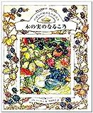 のばらの村のものがたり(3)木の実のなるころ (講談社の翻訳絵本)