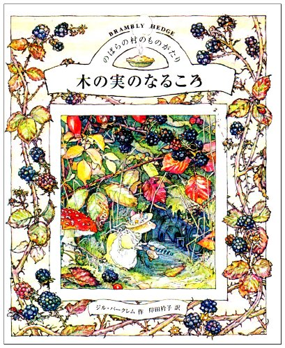 (- Story of the village of Roses translated picture book of Kodansha) time to be (3) nut story of the village of Roses (1981) ISBN: 4061228277 [Japanese Import]