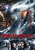 デッドリースト・シー 死のベーリング海[DVD]