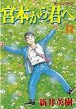 宮本から君へ(12) (モーニングKC)