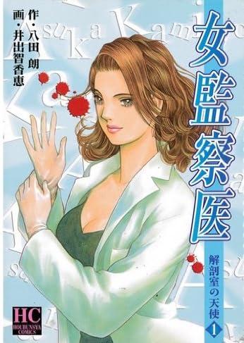 女監察医 解剖室の天使 未完結セット(芳文社コミックス)
