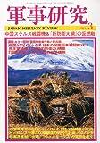 軍事研究 2011年 03月号 [雑誌]