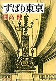 ずばり東京 (文春文庫 (127‐6))