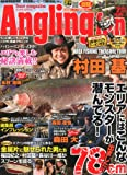 Angling fan (アングリング ファン) 2012年 02月号 [雑誌]