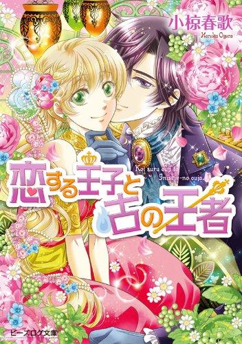 恋する王子と古の王者 (ビーズログ文庫)