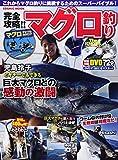 完全攻略!!マグロ釣り―これからマグロ釣りに挑戦するためのスーパーバイブル (COSMIC MOOK)