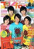 TVfan (ファン) 全国版 2013年 09月号 [雑誌]