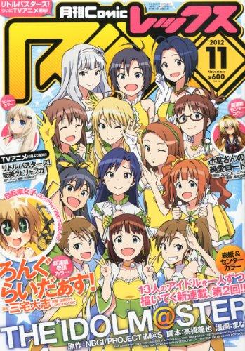 月刊 Comic REX (コミックレックス) 2012年 11月号