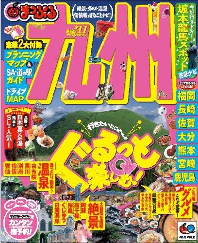 まっぷる九州 2011(マップルマガジンシリーズ) (マップルマガジン 九州)
