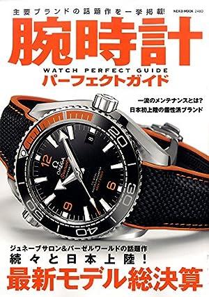 腕時計パーフェクトガイド (NEKO MOOK)