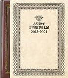 2012年版 No. 19 大型10年横線当用新日記