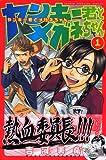 ヤンキー君とメガネちゃん 1 (少年マガジンコミックス)