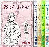 おはようおかえり コミック 全5巻完結セット (モーニングKC)