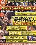 隔週刊 燃えろ!新日本プロレス 2013年 2/14号 [分冊百科]