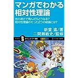 Amazon.co.jp: マンガでわかる相対性理論 光の速さで飛んだらどうなる?相対性理論のたった2つの結論とは? (サイエンス・アイ新書) eBook: 新堂 進, 二間瀬 敏史: Kindleストア