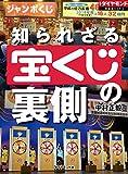 【9月2日は宝くじの日!】コラム66