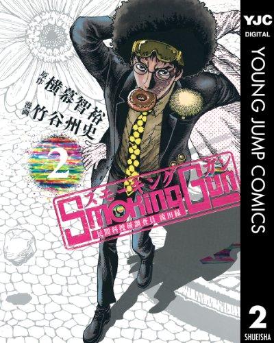 Smoking Gun 民間科捜研調査員 流田縁 2 (ヤングジャンプコミックスDIGITAL)