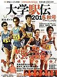 大学駅伝2015秋号 2015年 10 月号 [雑誌]: 陸上競技マガジン 増刊
