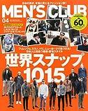 MEN'S CLUB (メンズクラブ) 2014年 04月号 [雑誌]