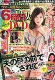 ウォーA組 Special (スペシャル) 2012年 09月号 [雑誌]