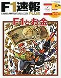 F-1速報PLUS (プラス) VOL.26 2012年 6/21号 [雑誌]