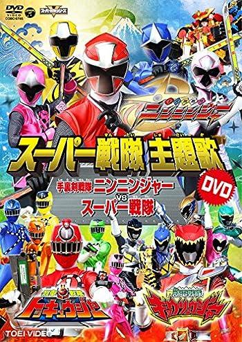 スーパー戦隊主題歌DVD 手裏剣戦隊ニンニンジャーVSスーパー戦隊
