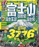 るるぶ富士山 富士五湖 御殿場 富士宮'10 (るるぶ情報版 中部 13)