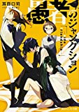 愚者のジャンクション-side friendship- (角川スニーカー文庫)